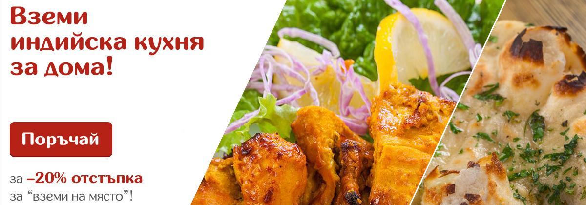 Вземи индийска кухня за дома